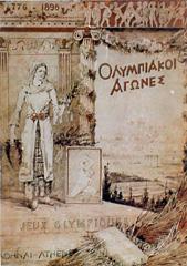 <I>' OS Athene 1896<BR>Reprint poster</I>
